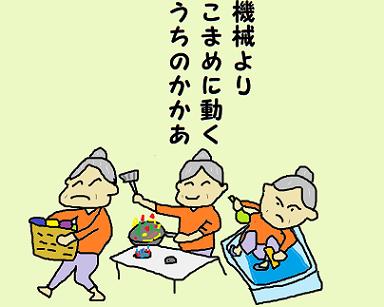 川柳 元年12月 「動く」 正和 ペ