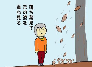 ぺ川柳 12月 雑詠 小草