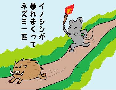 川柳 12月 雑詠 ネズミ 愛  ペ
