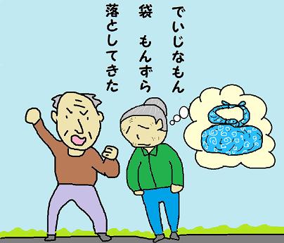 川柳 方言 もんずら はつお ペ