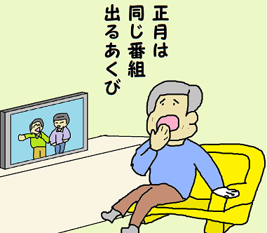 川柳 2年1月 あくび 愛 ペ