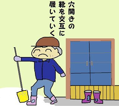 川柳 2年1月 雑詠 穴開きの靴 はつお  ペ