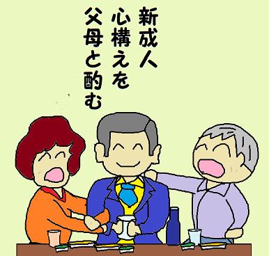 川柳 2年1月 雑詠 成人 満子 ペ