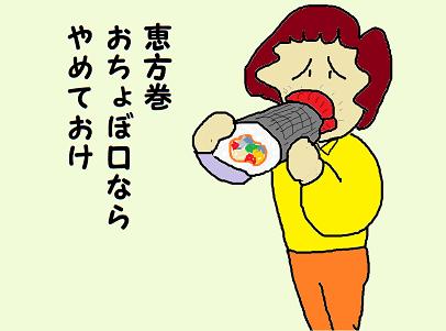 川柳 2年2月 題詠 恵方巻 正和  ペ