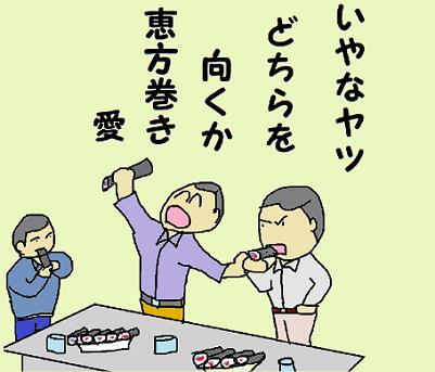 川柳 2年2月 題詠 恵方巻 愛