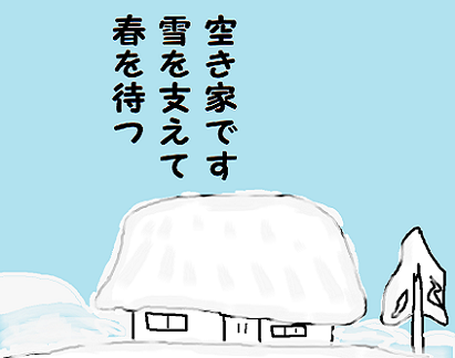 ぺ川柳 2年2月 雑詠 はつお 空き家