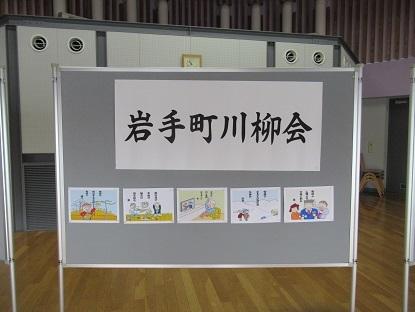 絵川柳展1