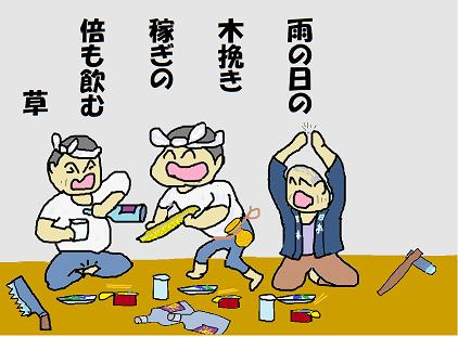 絵川柳 2年展示用 10 木挽き 草 ペ