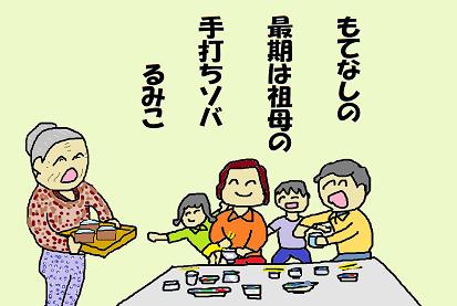 絵川柳 2年用  15 るみこ ペ