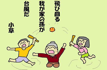 絵川柳 2年用 10 小草 ペ