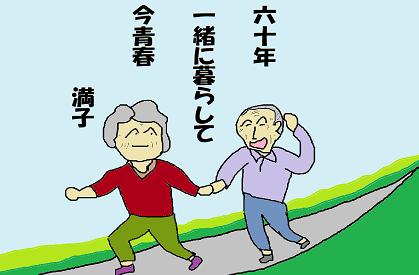 絵川柳 2年用 11 満子 ペ