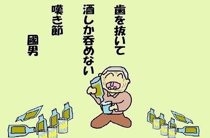 絵川柳 2年用 13 國男 ペ
