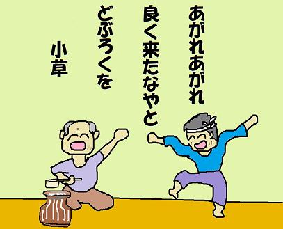 絵川柳 方言 3 小草 ペ
