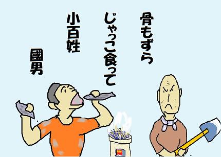絵川柳 方言 5 國男 ペ