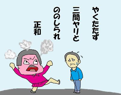 絵川柳 方言 6 正和 ペ