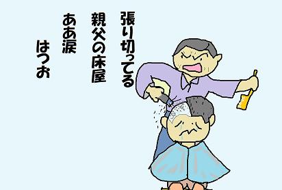 絵川柳 方言 16 はつお ペ