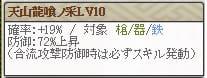 極 佐野Lv10