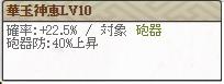 華玉LV10
