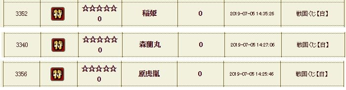 白くじ1 (1)