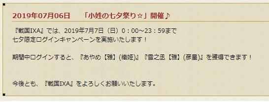 七夕限定配布2 (1)