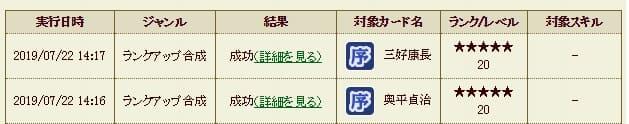 ランクアップ 限界突破1