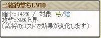 特 土橋Lv10