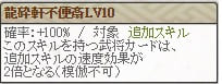 極 慶次Lv10