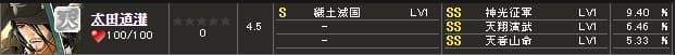 天 太田S1