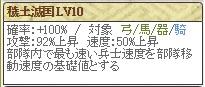 天 太田Lv10