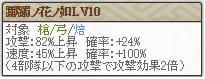 天 真田Lv10