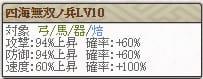 天 立花Lv10