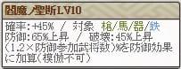 天 直江Lv10