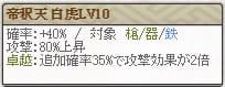 天 加藤Lv10