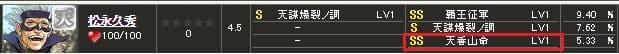 天 松永s1