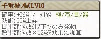 天 村上Lv10
