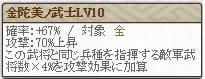 天 松平Lv10