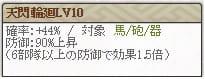 天 鍋島Lv10