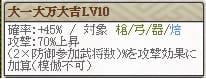 天 石田Lv10