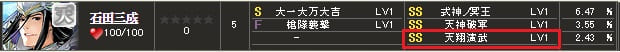 天 石田S1
