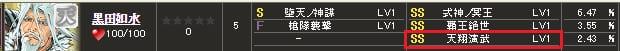 天 黒田S1