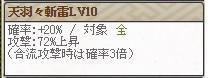 天羽Lv10