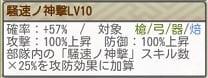 騒速ノ神撃Lv10