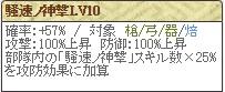 騒速Lv10
