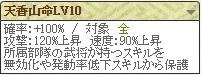 天香Lv10