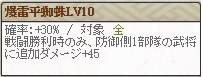 松永Lv10