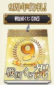 9周年祝くじ1