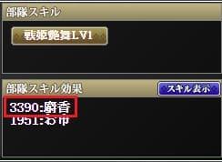対応部隊スキル (1)