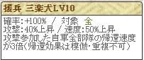 極 太田Lv10