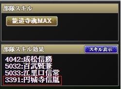 部隊スキル 龍造 (1)