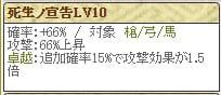 極 安国寺Lv10